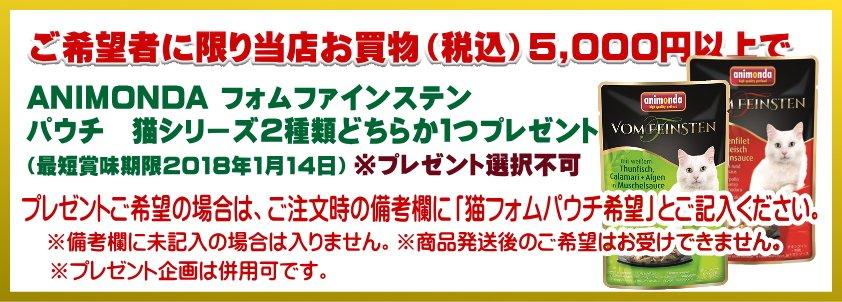 なちゅ8thアニモンダ企画8