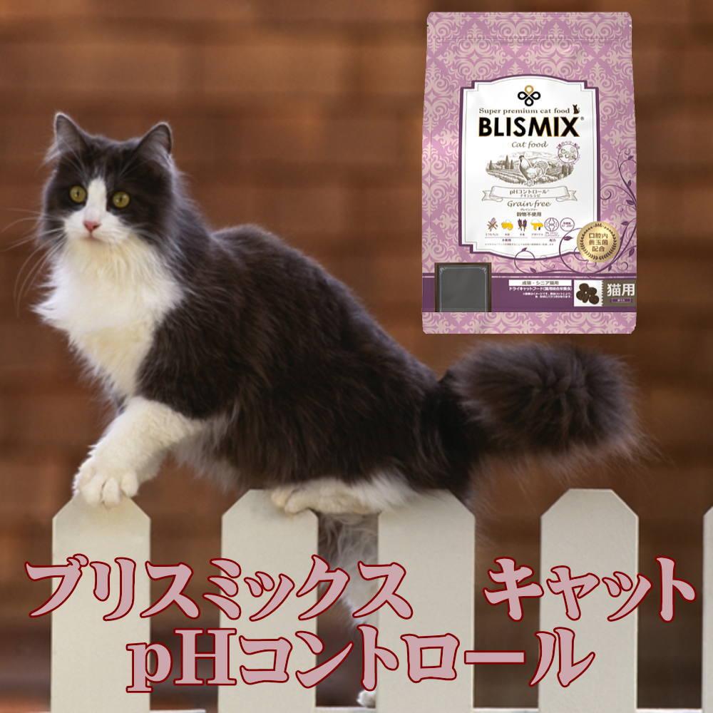 ブリスミックスpH猫