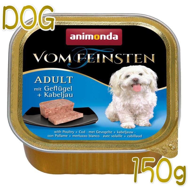 画像1: 最短賞味2022.2・アニモンダ 犬 フォムファインステン アダルト(鳥肉・豚肉・牛肉・タラ)150g 82658成犬用ドッグフードANIMONDA正規品 (1)
