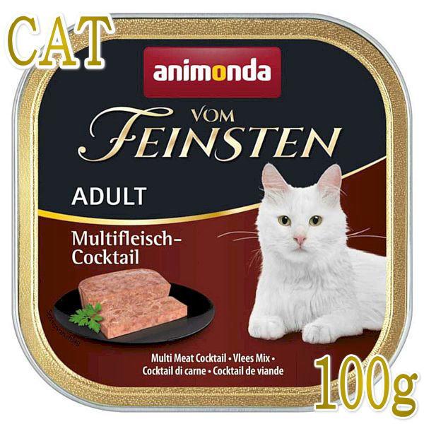 画像1: 最短賞味2022.2・アニモンダ 猫 フォムファインステン (ミートカクテル) 100g 83204成猫用ウェット キャットフードANIMONDA正規品 (1)