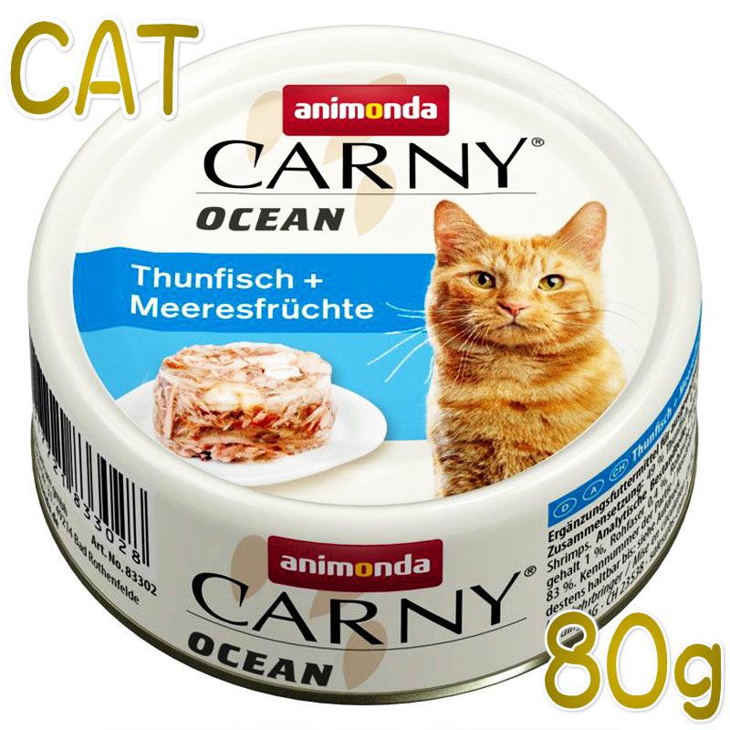 画像1: 最短賞味2022.3・アニモンダ 猫 カーニーオーシャン (ツナとシーフード) 80g缶 83302全年齢猫用キャットフードANIMONDA正規品 (1)