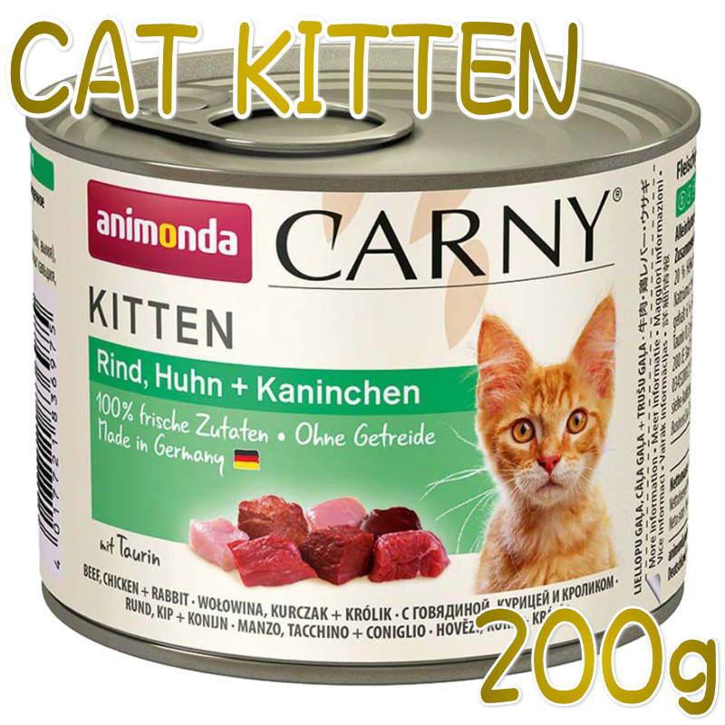 画像1: 最短賞味2022.4・アニモンダ 子猫 カーニー ミート キツン(牛・鶏レバー・ウサギ)200g缶 83697仔猫用ウェット キャットフードANIMONDA正規品 (1)