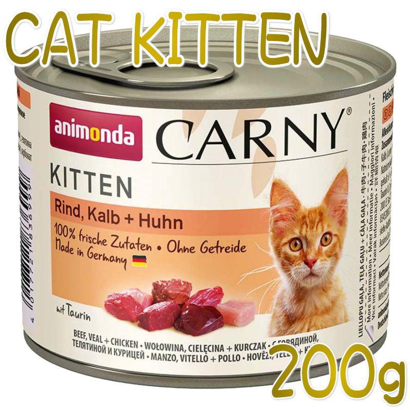 画像1: 最短賞味2022.2・アニモンダ 子猫 カーニー ミート キトン(牛・子牛・鶏)200g缶 83699仔猫用ウェット キャットフードANIMONDA正規品 (1)