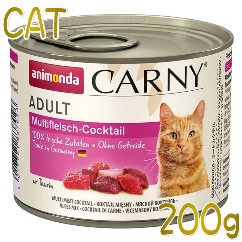 画像1: 最短賞味2021.9・アニモンダ 猫 カーニー ミート(ミートカクテル)200g缶 83702成猫用ウェット 穀物不使用キャットフードANIMONDA正規品 (1)