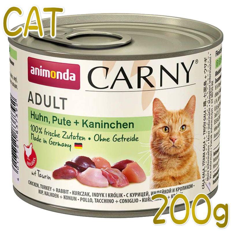 画像1: NEW 最短賞味2021.1・アニモンダ 猫用 カーニー ミート(鶏・七面鳥・ウサギ)200g缶 83739 成猫用 ウェットフード 穀物不使用 キャットフード ANIMONDA 正規品 (1)