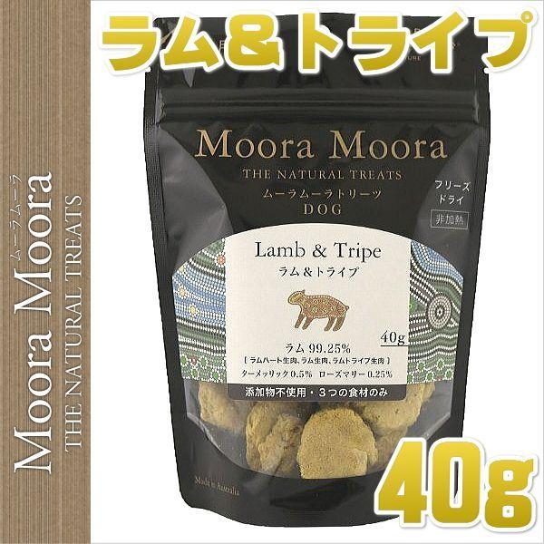 画像1: 最短賞味期限2020/1・ムーラムーラ ラム&トライプ/フリーズドライ 40g 犬用おやつ/猫もOK/トッピング/オーストラリア産/Moora Moora/正規品 (1)