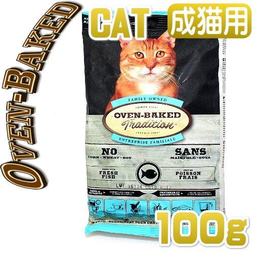 画像1: 最短賞味2020.7・オーブンベイクド 猫用 アダルト フィッシュ 100g 【成猫用ドライ・関節サポート・キャットフード・オーブンベークド・OVEN-BAKED・正規品】 (1)