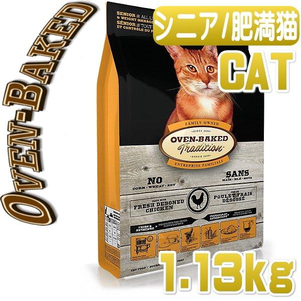 画像1: 最短賞味2020.5.29・オーブンベイクド 猫用 シニア&ウエイトコントロール 1.13kg 【肥満猫 シニア猫用・関節ケア対応・オーブンベークド・OVEN-BAKED・正規品】 (1)