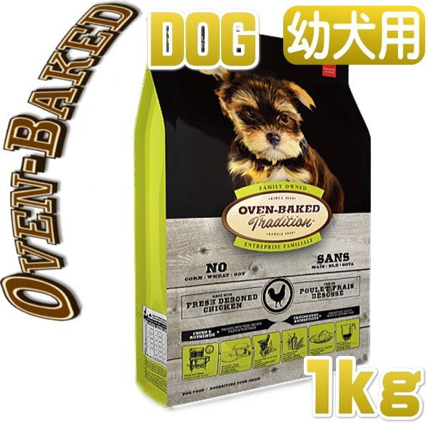 画像1: 最短賞味2020.7.24・オーブンベイクド 犬用 パピー小粒1kg 小型成犬・仔犬用ドライフード オーブンベークドトラディション OVEN-BAKED 正規品 (1)