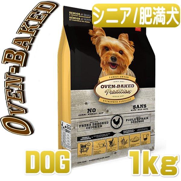 画像1: 最短賞味2020.7.28・オーブンベイクド 犬用 シニア&ウエイトマネージメント 1kg 老犬&肥満犬用 オーブンベークドトラディションOVEN-BAKED 正規品 (1)