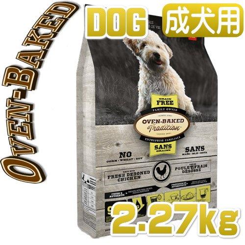 画像1: 最短賞味2020.9.3・オーブンベークド 犬 グレインフリー チキン小粒 2.27kg 全年齢 オーブンベイクド ドッグフード 正規品obd98101 (1)