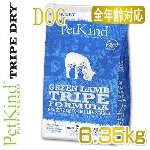 画像1: 最短賞味2021.3.3・ペットカインド 犬 グリーンラムトライプ 6.35kg トライプドライ 全年齢犬用PetKind正規品 (1)