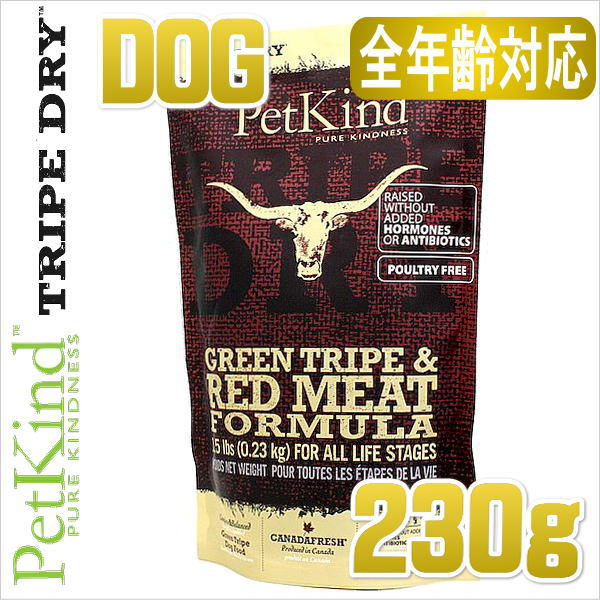 画像1: 最短賞味2020.5.15・ペットカインド グリーントライプ レッドミート 230g トライプドライ 全年齢対応 穀物不使用グレインフリー ドッグフード PetKind 正規品 pk63008 (1)