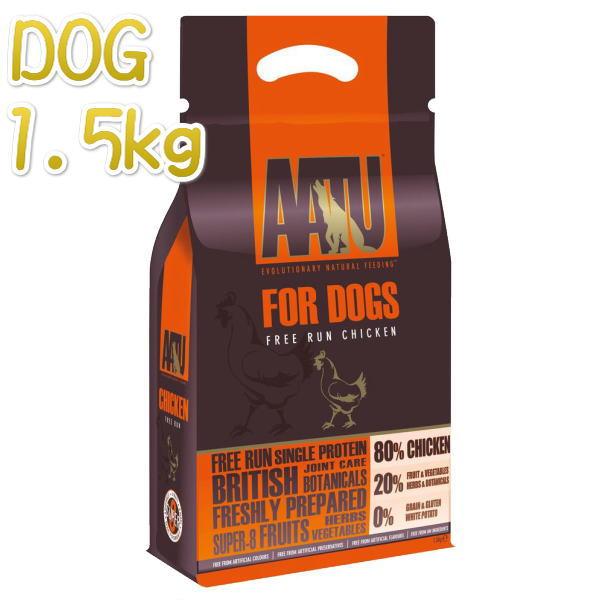 画像1: 最短賞味2021.5.9・アートゥー 80%平飼いチキン 1.5kg 犬用ドライ AATU 正規品 aa11879 (1)