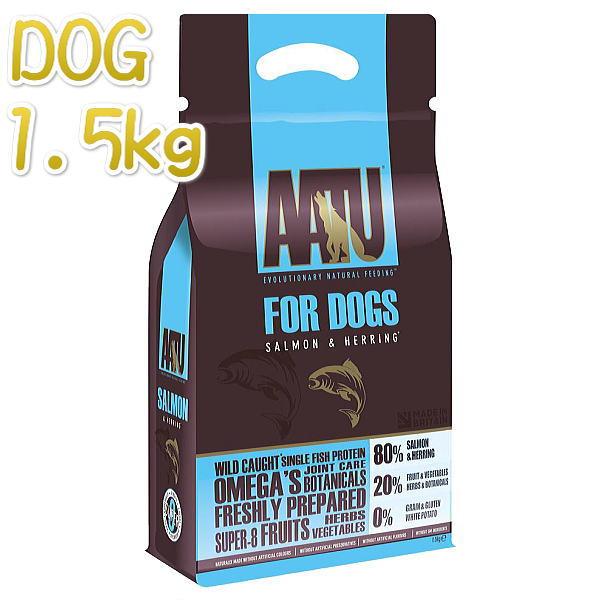画像1: SALE/賞味期限2020.8.17・アートゥー 80%サーモン&ニシン 1.5kg 犬用ドライ 穀物不使用 ドッグフード AATU 正規品 aa11909 (1)