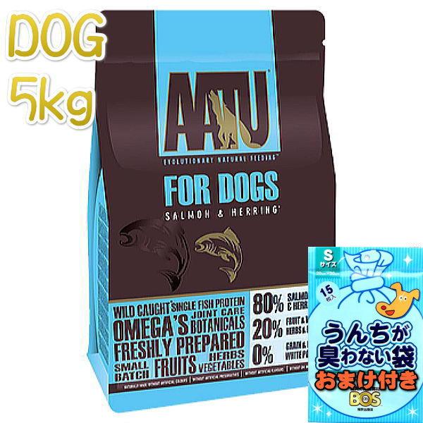 画像1: 最短賞味期限2019/9/13・アートゥー 80%サーモン&ニシン 5kg 犬用ドライ/穀物不使用グレインフリー/ドッグフード AATU 正規品 aa11916 (1)