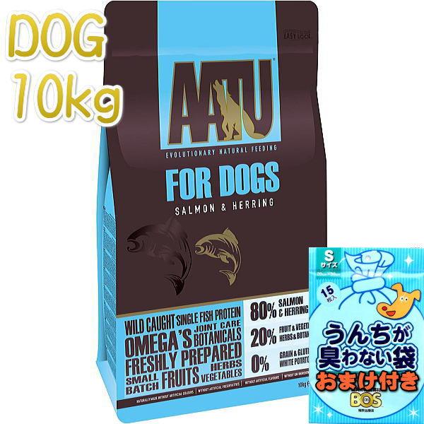 画像1: 最短賞味2020.12.2・アートゥー 80%サーモン&ニシン 10kg 犬用ドライ 穀物不使用グレインフリー ドッグフード AATU 正規品 aa11923 (1)