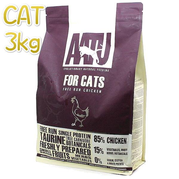 画像1: 最短賞味2021.8.27・アートゥー キャットフード チキン 3kg 成猫用グレインフリーAATU正規品aa12098 (1)