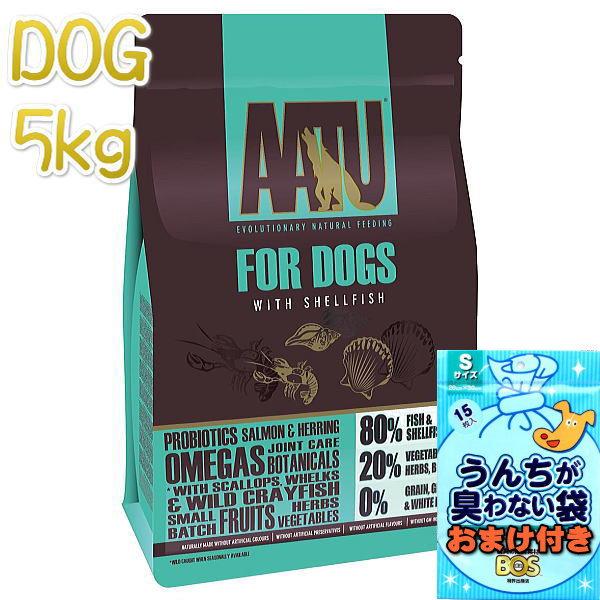 画像1: 最短賞味2020.5.17・アートゥー 80%シェルフィッシュ 5kg 犬用ドライ 穀物不使用グレインフリー ドッグフード AATU 正規品 aa13026 (1)