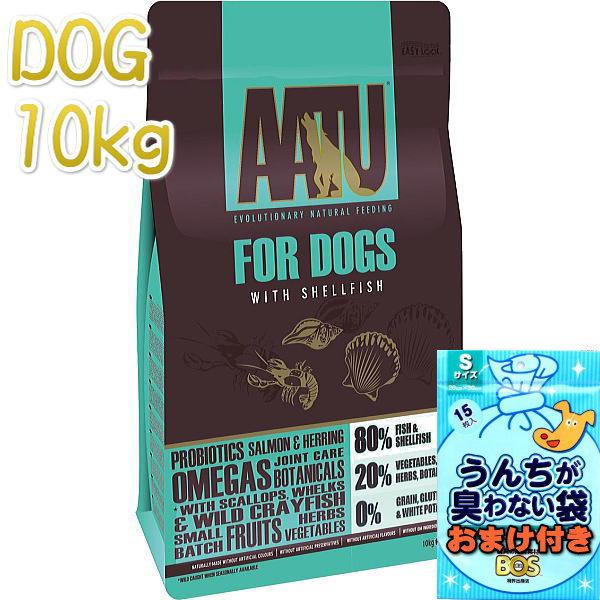 画像1: 最短賞味期限2019/8/26・アートゥー 80%シェルフィッシュ 10kg 犬用ドライ/穀物不使用グレインフリー/ドッグフード AATU 正規品 aa13033 (1)