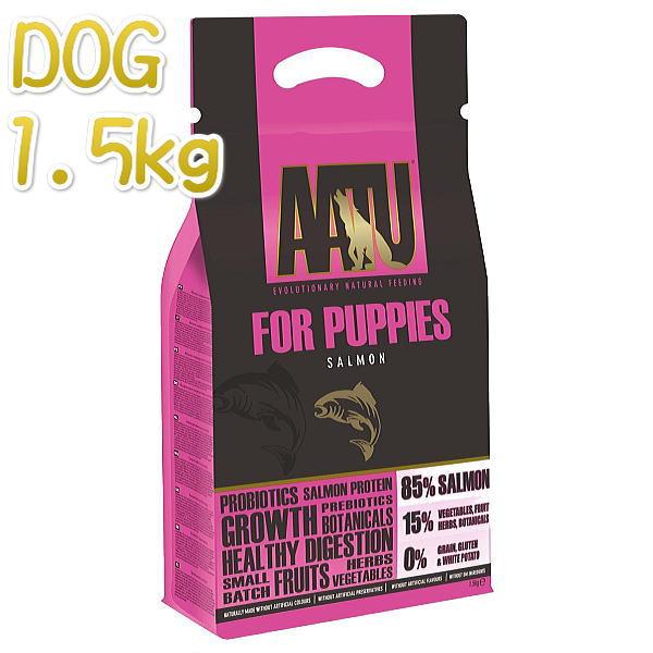 画像1: 最短賞味2020.9.23・アートゥー 85%パピー サーモン 1.5kg 仔犬用ドライ 穀物不使用グレインフリー ドッグフード AATU 正規品 aa13040 (1)