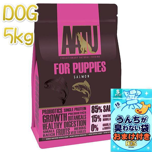 画像1: 最短賞味2021.5.9・アートゥー 85%パピー サーモン 5kg 仔犬用ドライ 穀物不使用グレインフリー ドッグフード AATU 正規品 aa13057 (1)