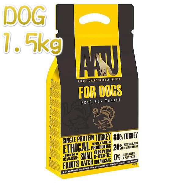 画像1: 最短賞味2021.4.27・アートゥー 80%ターキー 1.5kg 犬用ドライ AATU 正規品 aa13071 (1)