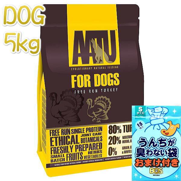 画像1: 最短賞味2020.6.24・アートゥー 80%ターキー 5kg 犬用ドライ 穀物不使用グレインフリー ドッグフード AATU 正規品 aa13088 (1)