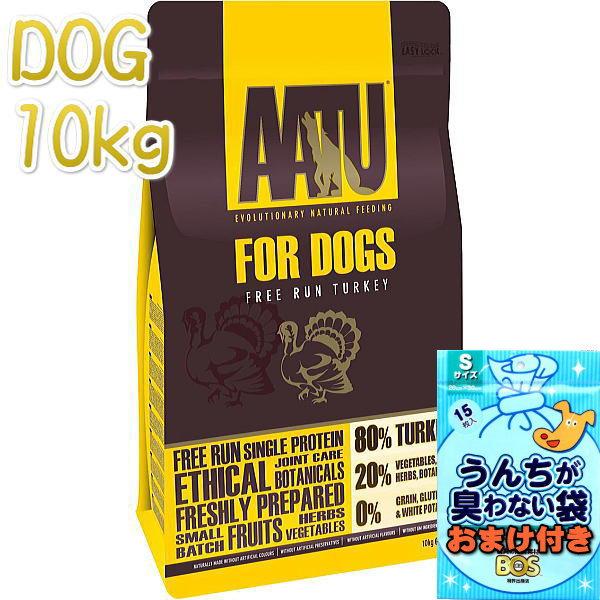 画像1: 最短賞味2021.10.11・アートゥー 80%ターキー 10kg 犬用ドライ 穀物不使用 ドッグフード AATU 正規品 aa13095 (1)