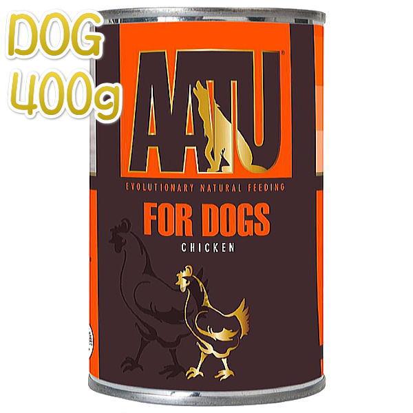 画像1: 最短賞味2022.2・AATU アートゥー 90%チキン 400g缶 成犬用ウェット グレインフリー総合栄養食ドッグフード 正規品 aa13491 (1)