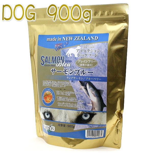 画像1: 最短賞味2021.8.24・アディクション 犬 サーモンブルー 900g 全年齢犬用ドライ穀物不使用ドッグフード正規品add11065 (1)