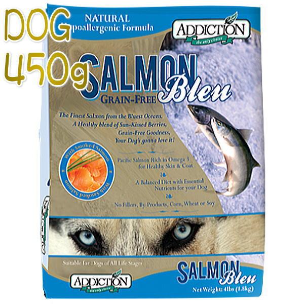画像1: 最短賞味2021.4・アディクション 犬 サーモンブルー 450g 全年齢犬用グレインフリードッグフード ADDICTION 正規品add11079 (1)