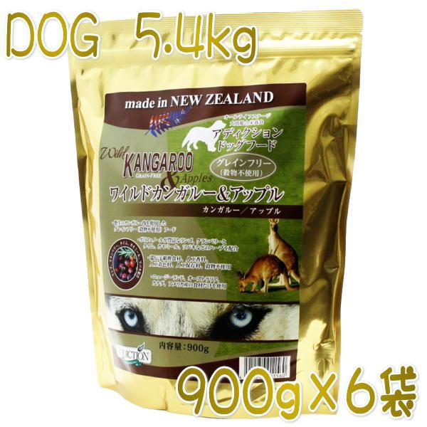 画像1: 最短賞味2021.3・アディクション 犬 ワイルド カンガルー&アップル 5.4kg(900g×6袋) 専用ダンボール出荷 小分け袋のラベル無し正規品 add11539 (1)