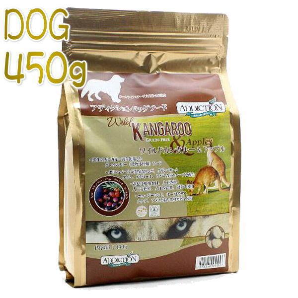 画像1: 最短賞味2021.5・アディクション犬ドッグフード ワイルド カンガルー&アップル450g 正規品add11577 (1)