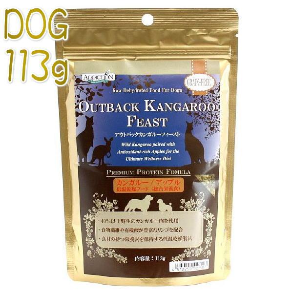 画像1: 最短賞味2021.4・アディクション 犬 ドッグフード アウトバックカンガルーフィースト 粉末113g 全年齢犬用グレインフリー低温乾燥フード正規品add21507 (1)