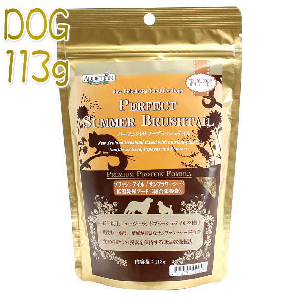 画像1: 最短賞味2021.3・アディクション 犬 パーフェクトサマーブラッシュテイル 粉末113g ドッグフード グレインフリー 低温乾燥ドライ正規品add21606 (1)