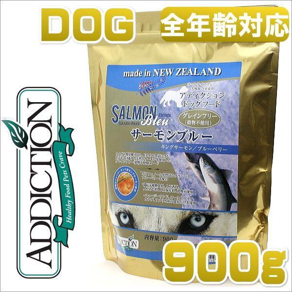 画像1: 最短賞味2021.3・アディクション 犬用 サーモンブルー 900g 全年齢対応 穀物不使用グレインフリー アレルギー対応 ドッグフード ADDICTION 正規品 (1)