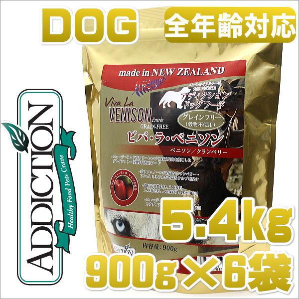 画像1: 最短賞味2019.12・アディクション 犬用 ビバ・ラ・ベニソン 5.4kg(900g×6袋) 専用ダンボール出荷 小分け袋のラベル無し ADDICTION 正規品 add11133 (1)