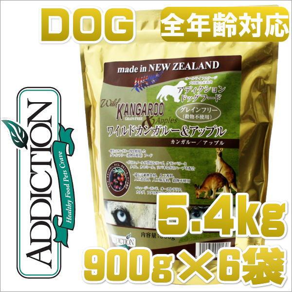 画像1: 最短賞味2020.4・アディクション 犬用 ワイルド カンガルー&アップル 5.4kg(900g×6袋) 専用ダンボール出荷 小分け袋のラベル無し ADDICTION 正規品 add11539 (1)