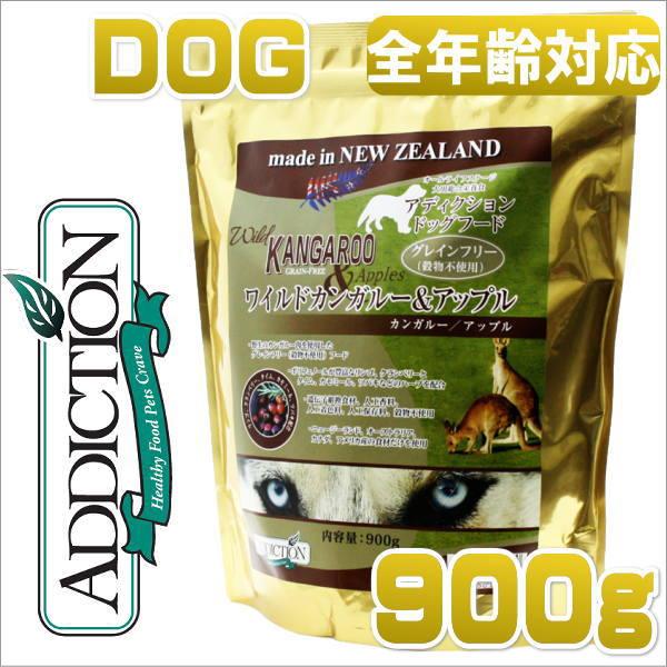 画像1: 最短賞味2021.3・アディクション 犬用 ワイルド カンガルー&アップル 900g 穀物不使用ドッグフード グレインフリー アレルギー対応 ADDICTION 正規品 (1)