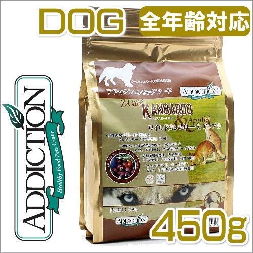 画像1: 最短賞味2021.3・アディクション 犬用 ワイルド カンガルー&アップル 450g 穀物不使用ドッグフード グレインフリー アレルギー対応 ADDICTION 正規品 (1)