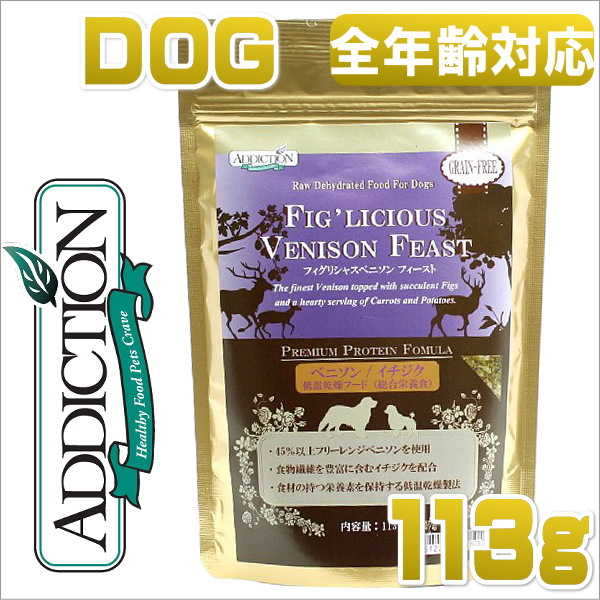 画像1: 最短賞味2020.3・アディクション 犬用 フィグリシャスベニソンフィースト 粉末113g 穀物不使用ドッグフード グレインフリー 低温乾燥ドライフード アレルギー対応 ADDICTION 正規品 (1)