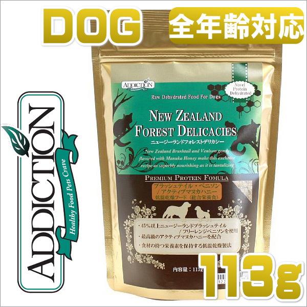 画像1: 最短賞味2020.2・アディクション 犬用 ニュージーランドフォレストデリカシー 粉末113g 穀物不使用ドッグフード グレインフリー 低温乾燥ドライフード アレルギー対応 ADDICTION 正規品 (1)