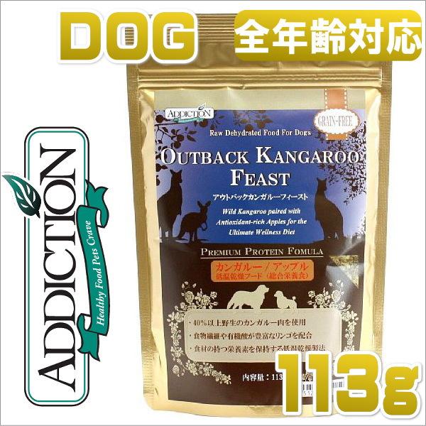 画像1: 最短賞味2020.3・アディクション 犬用 ドッグフード アウトバックカンガルーフィースト 粉末113g 穀物不使用ドッグフード グレインフリー 低温乾燥ドライフード アレルギー対応 ADDICTION 正規品 (1)