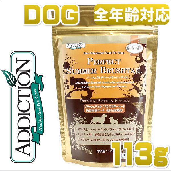 画像1: 最短賞味2020.2・アディクション 犬用 ドッグフード パーフェクトサマーブラッシュテイル 粉末113g 穀物不使用ドッグフード グレインフリー 低温乾燥ドライフード アレルギー対応 ADDICTION 正規品 (1)