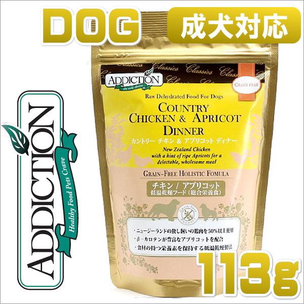 画像1: 最短賞味期限2019/8・アディクション 犬用 ドッグフード カントリーチキン&アプリコットディナー 粉末113g 穀物不使用ドッグフード グレインフリー 低温乾燥ドライフード アレルギー対応 ADDICTION 正規品 (1)