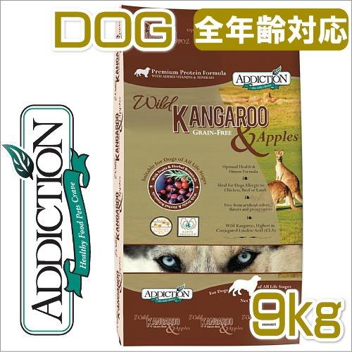 画像1: 最短賞味2019.12・アディクション 犬 ワイルド カンガルー&アップル 9kg大袋 全年齢 グレインフリー ドッグフード ADDICTION 正規品 add71964 (1)