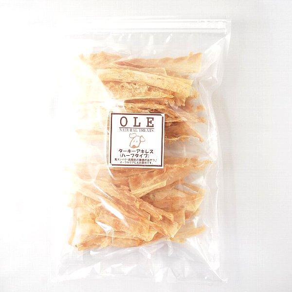 画像1: 最短賞味2020.4・アイファクトリー OLE ターキーアキレス ハーフタイプ 200g(100g×2袋) 犬用おやつ・無添加・国産 ai00283 (1)