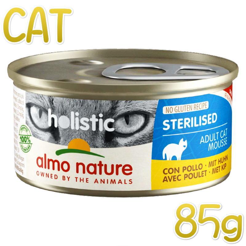 画像1: 最短賞味2022.8・アルモネイチャー 猫 ファンクショナルキャット85 避妊・去勢用 チキン 85g缶alc110ウェット総合栄養食キャットフード正規品 (1)