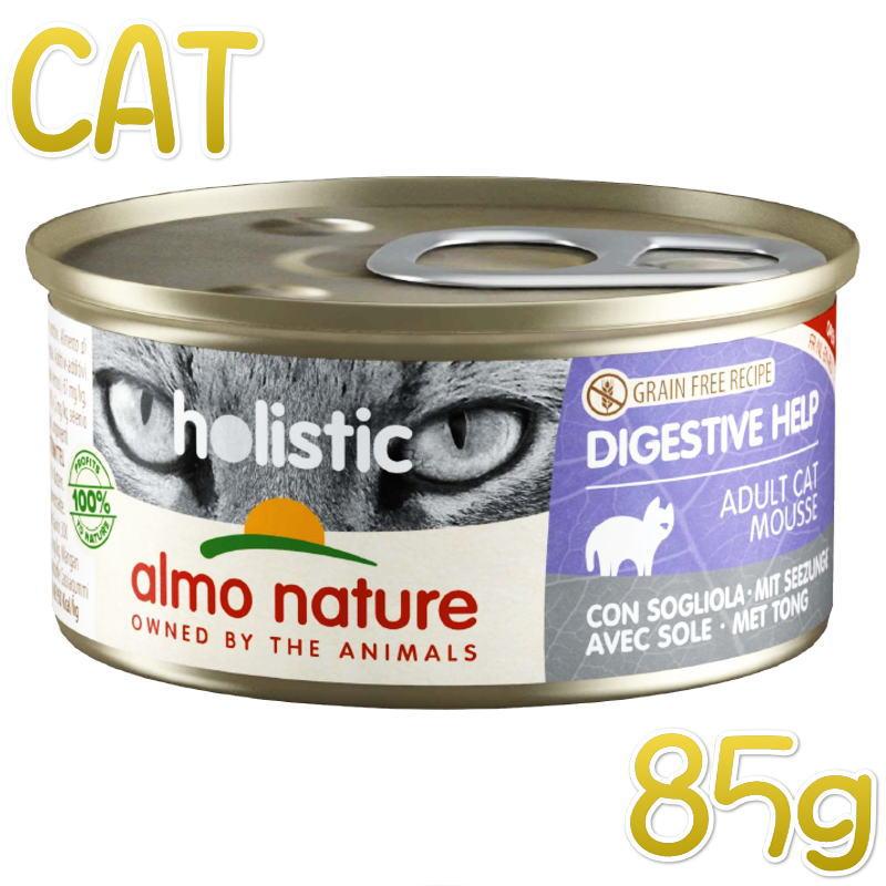画像1: 最短賞味2022.5・アルモネイチャー 猫 ファンクショナルキャット85 消化サポート 舌平目 85g缶alc112ウェット総合栄養食 almo nature正規品 (1)